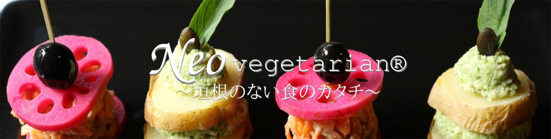 『Neoベジタリアン®』〜垣根のない食のカタチ〜